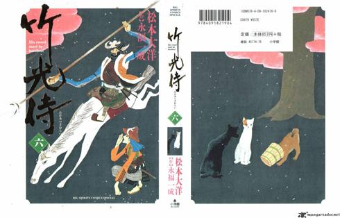 takemitsu-zamurai-1657454